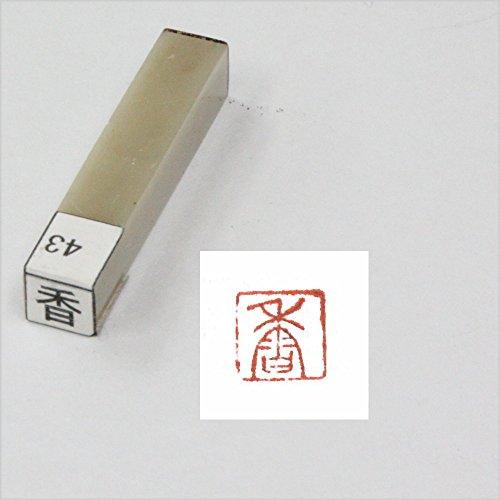 [해외]손으로 조각 한 글자 아호 표 (향) 슈인/Hand carved one letter Masanaga (incense) Rosesuto