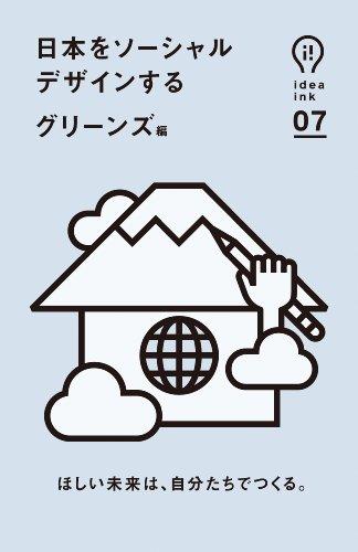 日本をソーシャルデザインする (idea ink(アイデアインク))の詳細を見る