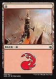 MTG マジック:ザ・ギャザリング 山(フォイル・コモン) 灯争大戦(WAR-259)   日本語版 基本土地 土地