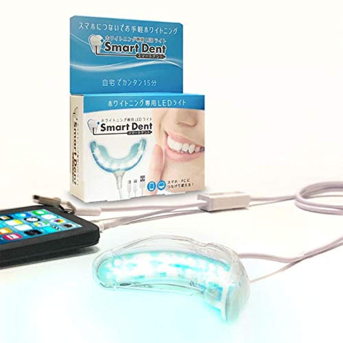 間違えた悲鳴カストディアンスマートデント (Smart Dent) お手軽ホワイトニング セルフケア [LEDライトのみ] シリコン マウスピース 【一般医療機器】