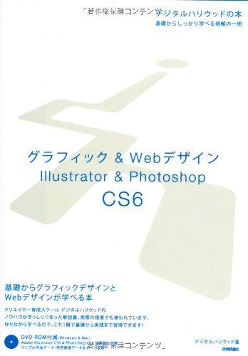 グラフィック&Webデザイン Illustrator&Photoshop CS6 (デジタルハリウッドの本)の詳細を見る