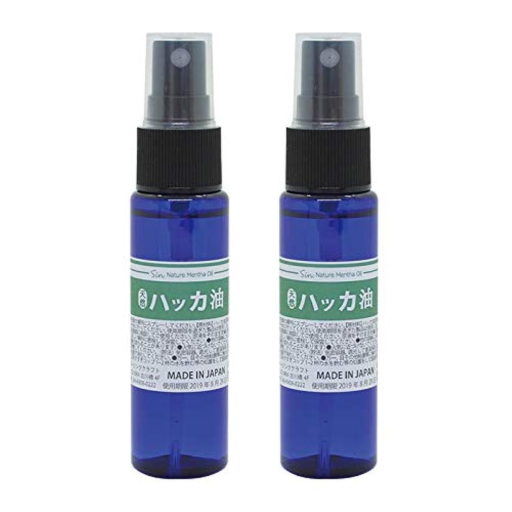 無知ピア活力日本製 天然ハッカ油(ハッカオイル) スプレー 30mL×2本