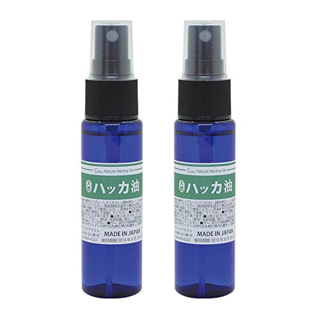強大なくつろぐ水平日本製 天然ハッカ油(ハッカオイル) スプレー 30mL×2本