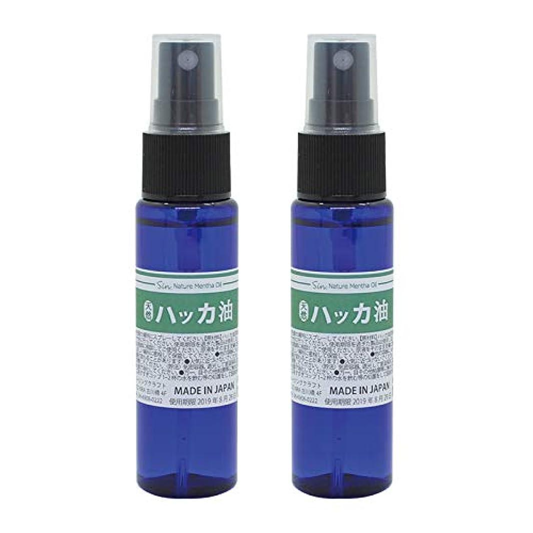 魔術師石油自体日本製 天然ハッカ油(ハッカオイル) スプレー 30mL×2本