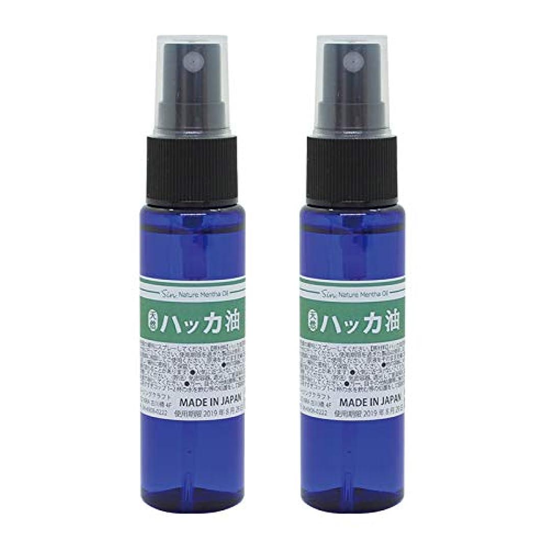 販売員レクリエーション認知日本製 天然ハッカ油(ハッカオイル) スプレー 30mL×2本