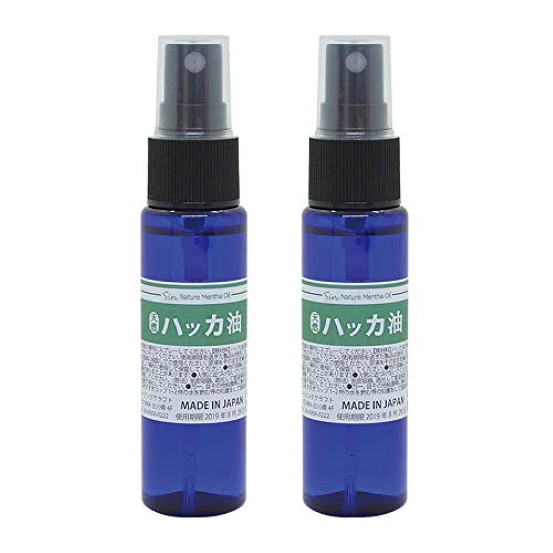 泥沼今後満足日本製 天然ハッカ油(ハッカオイル) スプレー 30mL×2本