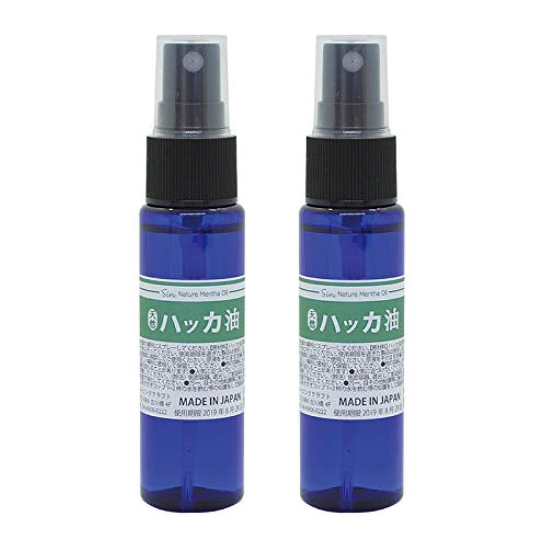 カップおなじみの特殊日本製 天然ハッカ油(ハッカオイル) スプレー 30mL×2本