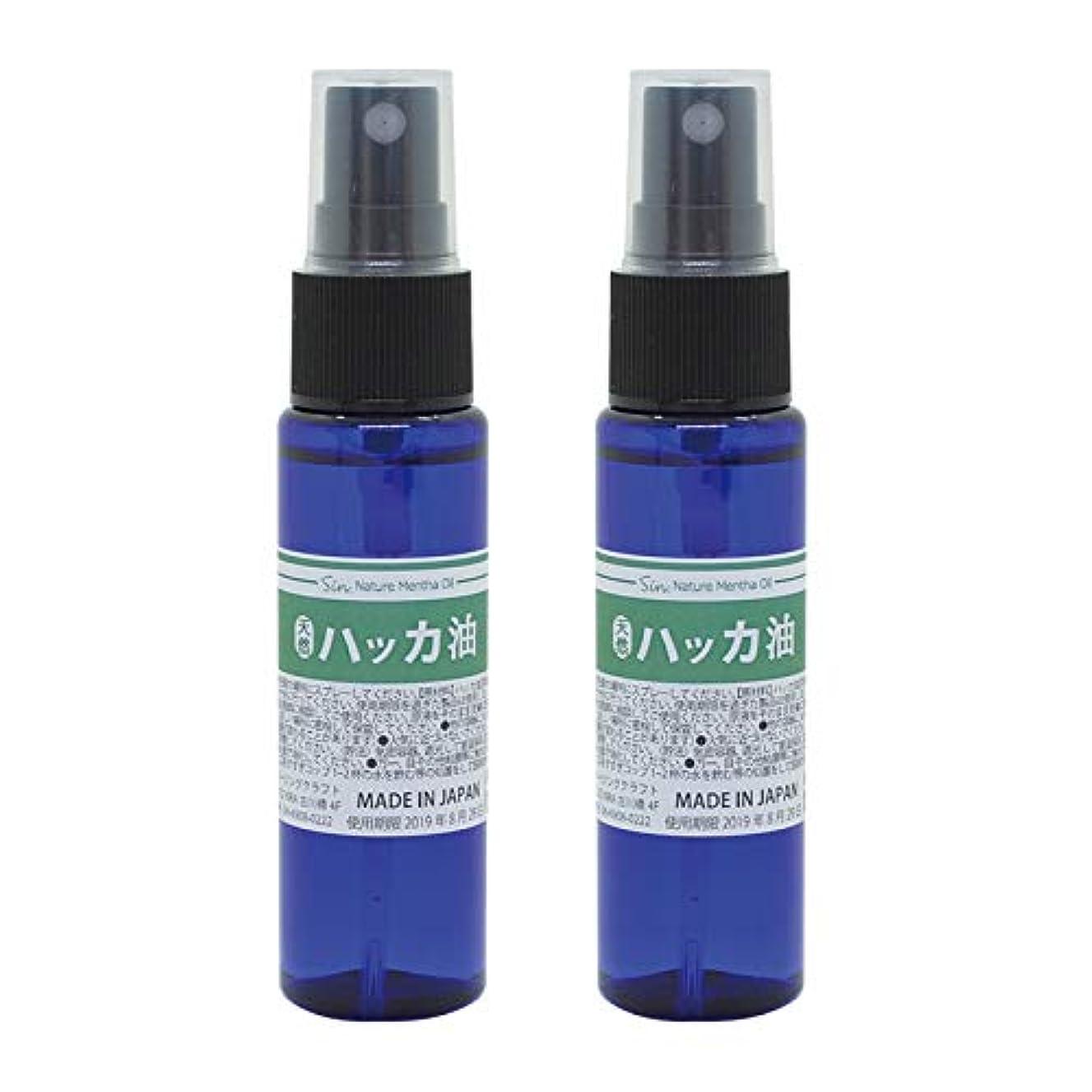 無駄なクルーズ教育者日本製 天然ハッカ油(ハッカオイル) スプレー 30mL×2本
