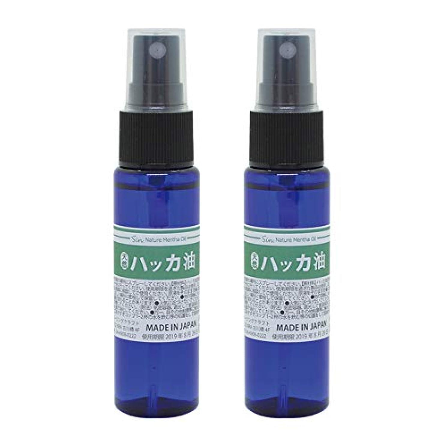 馬鹿叙情的な床を掃除する日本製 天然ハッカ油(ハッカオイル) スプレー 30mL×2本