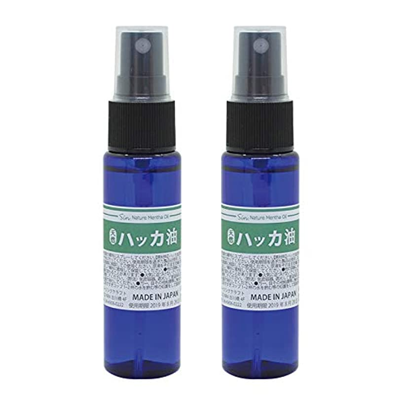 バルセロナ悲しい忌み嫌う日本製 天然ハッカ油(ハッカオイル) スプレー 30mL×2本