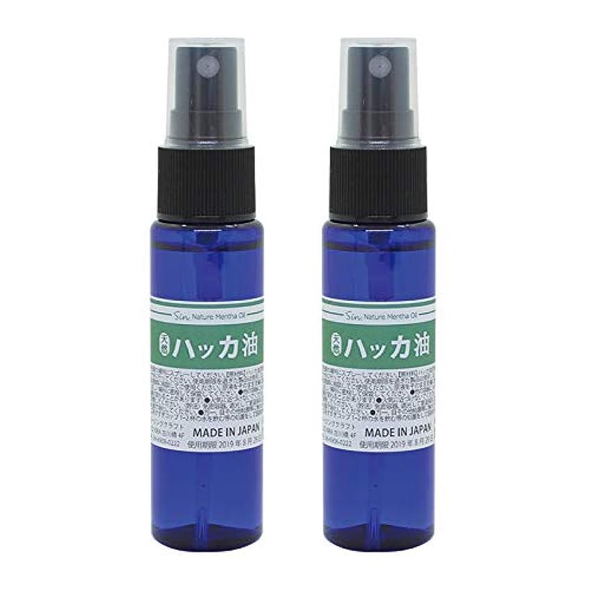 ウイルス永久部門日本製 天然ハッカ油(ハッカオイル) スプレー 30mL×2本
