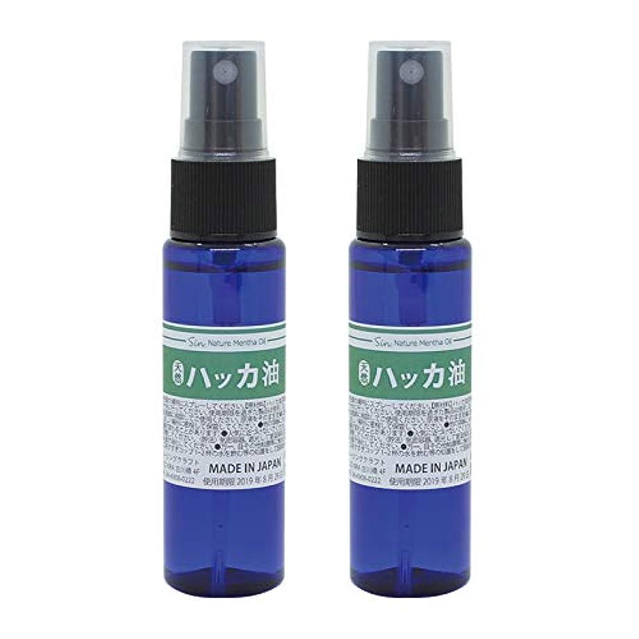 宿る野な争う日本製 天然ハッカ油(ハッカオイル) スプレー 30mL×2本