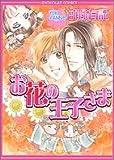 お花の王子さま / 甘野 有記 のシリーズ情報を見る