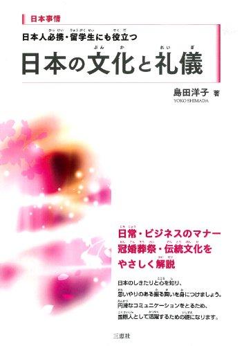 日本人必携・留学生にも役立つ 日本の文化と礼儀