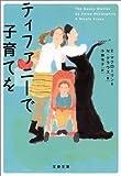ティファニーで子育てを (文春文庫)