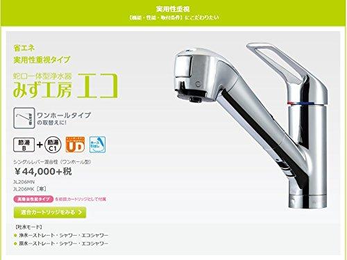 タカギ JL206MN-9NL2 エコシリーズ [蛇口一体型浄水器 みず工房 ワンホールタイプ]