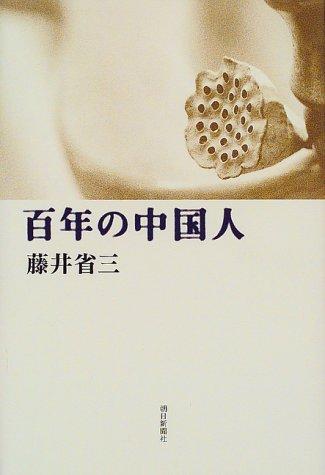 百年の中国人 / 藤井 省三