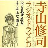 寺山修司ラジオ・ドラマCD「いつも裏口で歌った」「もう呼ぶな、海よ」