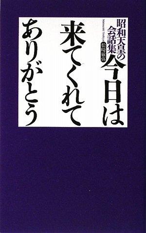 今日は来てくれてありがとう―昭和天皇の会話集の詳細を見る