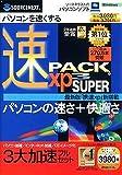 速パック xp 3 SUPER (スリムパッケージ版)