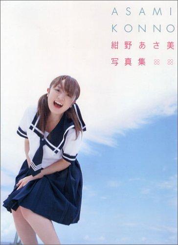 紺野あさ美写真集 「ASAMI KONNO」の詳細を見る