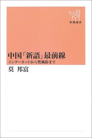 中国「新語」最前線―インターネットから性風俗まで (新潮選書)