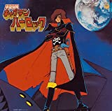 〈ANIMEX1300 Song Collection シリーズ〉(7)宇宙海賊キャプテンハーロックを試聴する