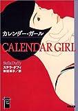 カレンダー・ガール (新潮文庫―タルト・ノワール)