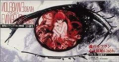 高橋洋子「魂のルフラン」のCDジャケット