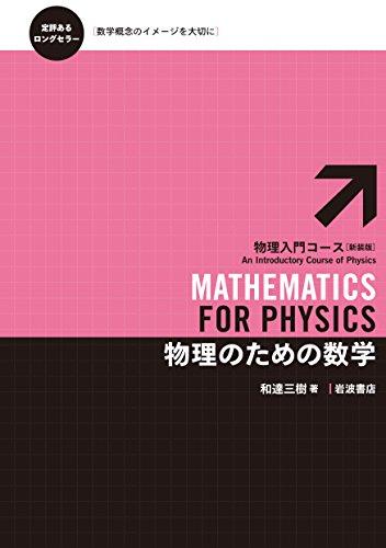 物理のための数学 (物理入門コース 新装版)