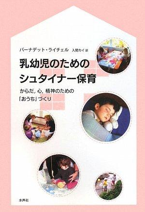 乳幼児のためのシュタイナー保育