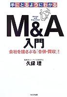 手にとるようにわかるM&A入門―会社を揺さぶる「合併・買収」!