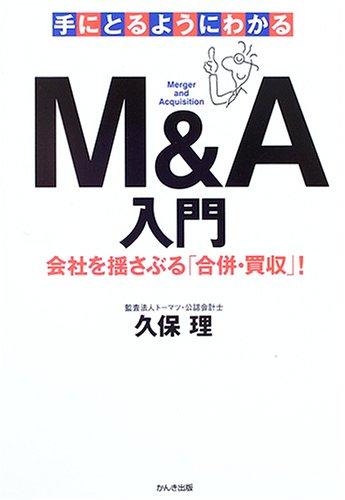 手にとるようにわかるM&A入門―会社を揺さぶる「合併・買収」!の詳細を見る
