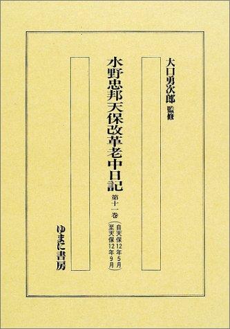 水野忠邦天保改革老中日記 (第11巻)