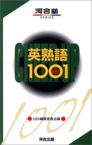 英熟語1001の詳細を見る