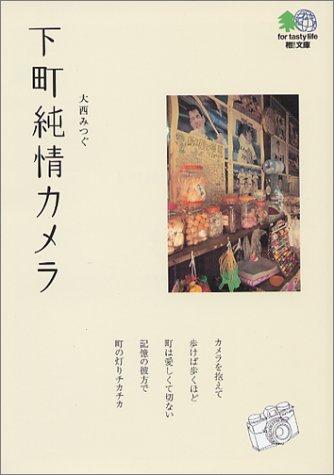 下町純情カメラ (エイ文庫)