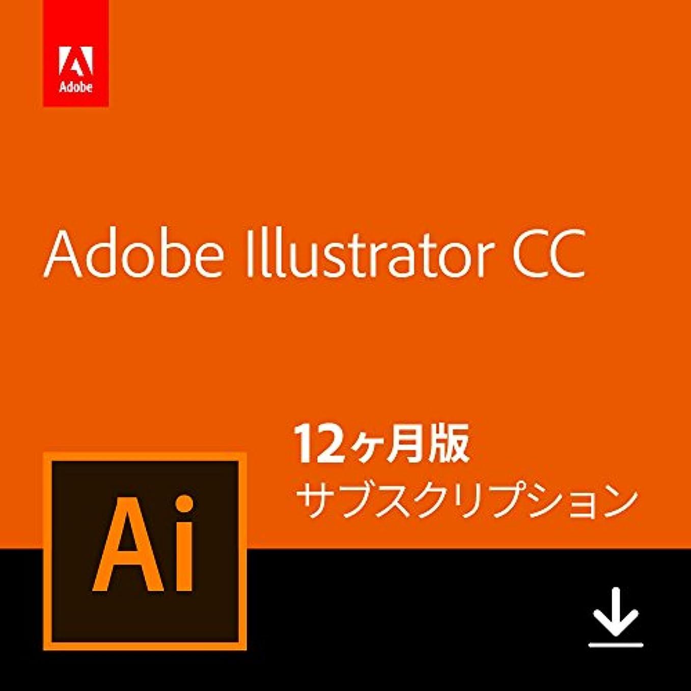 血まみれ想定好ましいAdobe Illustrator CC|12か月版|Windows/Mac対応|オンラインコード版