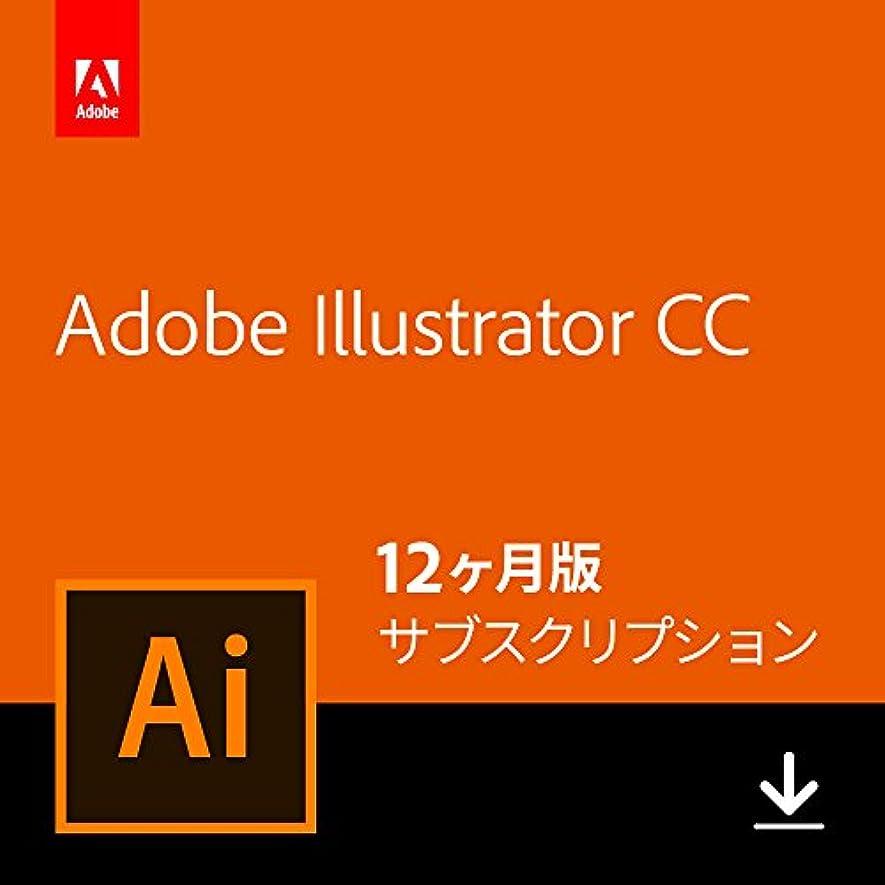 復活過去仕方Adobe Illustrator CC|12か月版|Windows/Mac対応|オンラインコード版