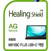 Healingshield スキンシール液晶保護フィルム Anti-Fingerprint Anti-Glare Matte Film for Asus Laptop MB169C PLUS USB-C