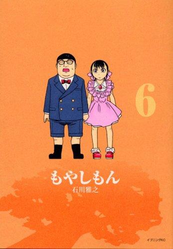 もやしもん(6) (イブニングKC)