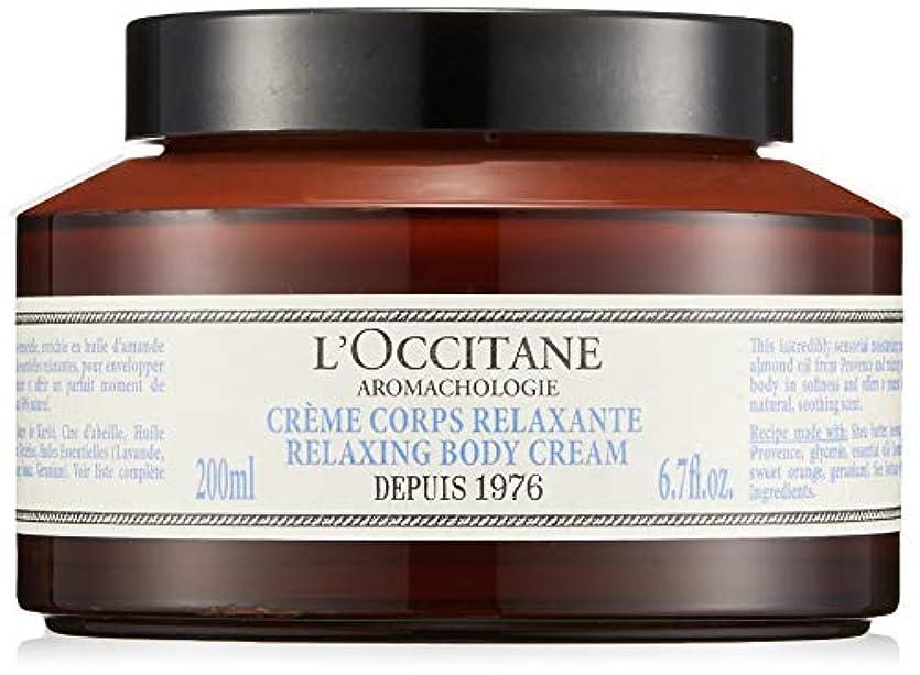 もちろん繁殖重要ロクシタン(L'OCCITANE) リラクシング ボディクリーム 200ml