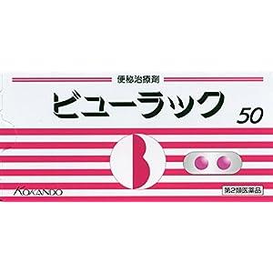【第2類医薬品】ビューラックA 50錠の関連商品1