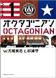 オクタゴニアン / 杉浦 守 のシリーズ情報を見る