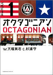 オクタゴニアン (1) (カドカワコミックスAエース)の詳細を見る