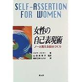 女性の自己表現術―ノーと言える自分づくり