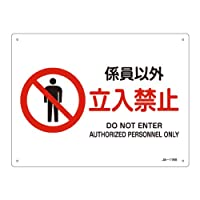 JIS安全標識 JA-116S 係員以外 立入禁止 393116