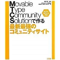 Movable Type Community Solution―MT5/MT4.2対応
