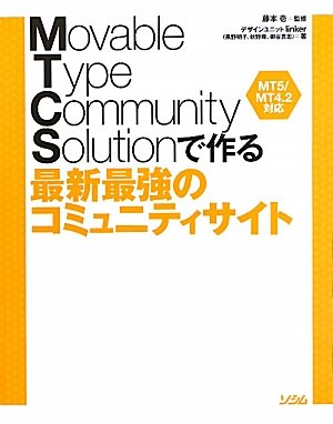Movable Type Community Solution―MT5/MT4.2対応の詳細を見る