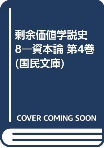 剰余価値学説史 8―資本論 第4巻 (国民文庫)の詳細を見る