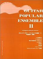 ポピュラーギターアンサンブル曲集(11)